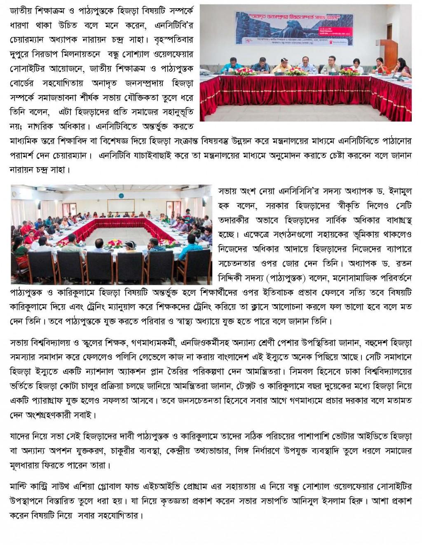 Hijra Textbook News