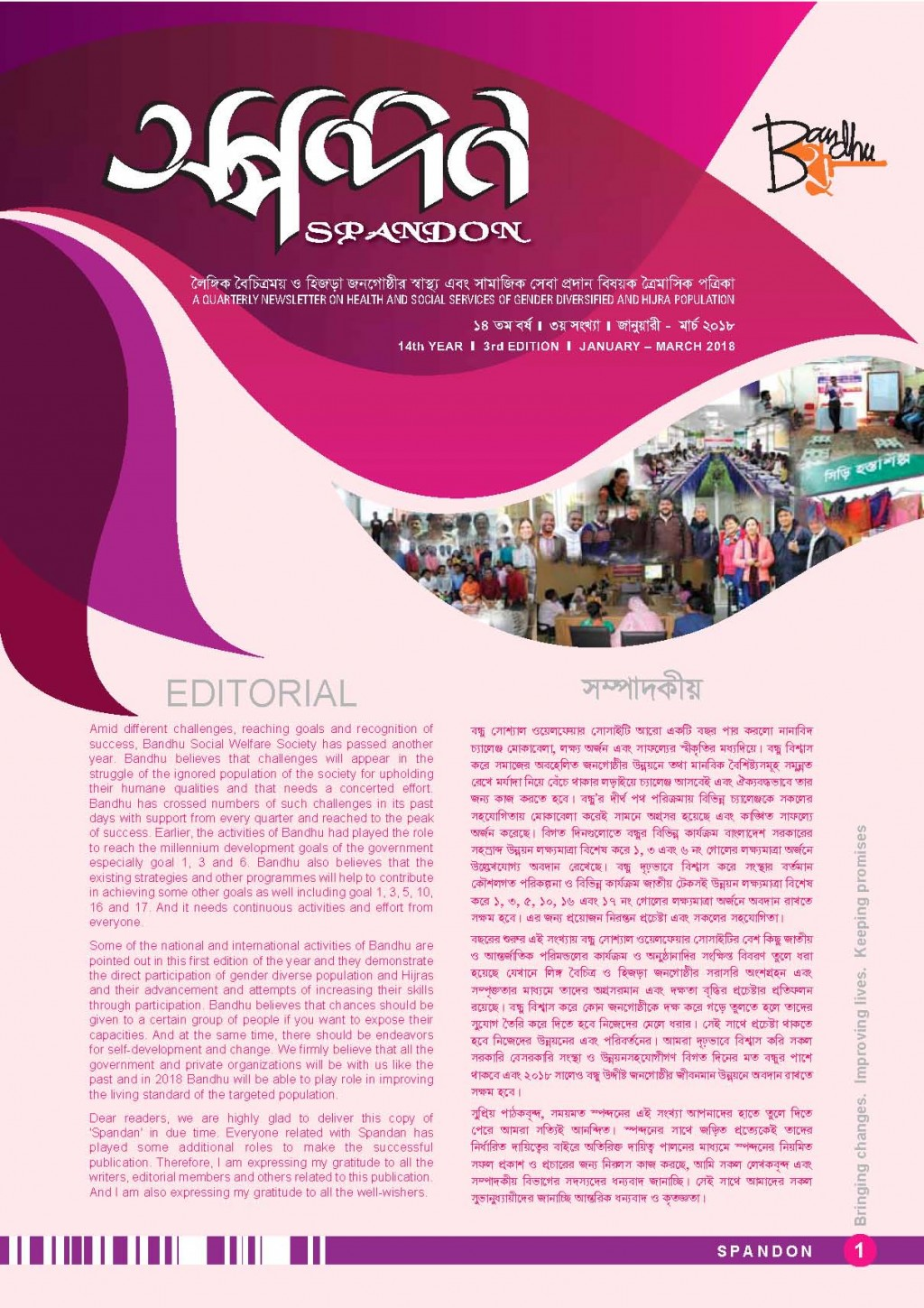 SPANDON_Jan_March_2018_Page_01