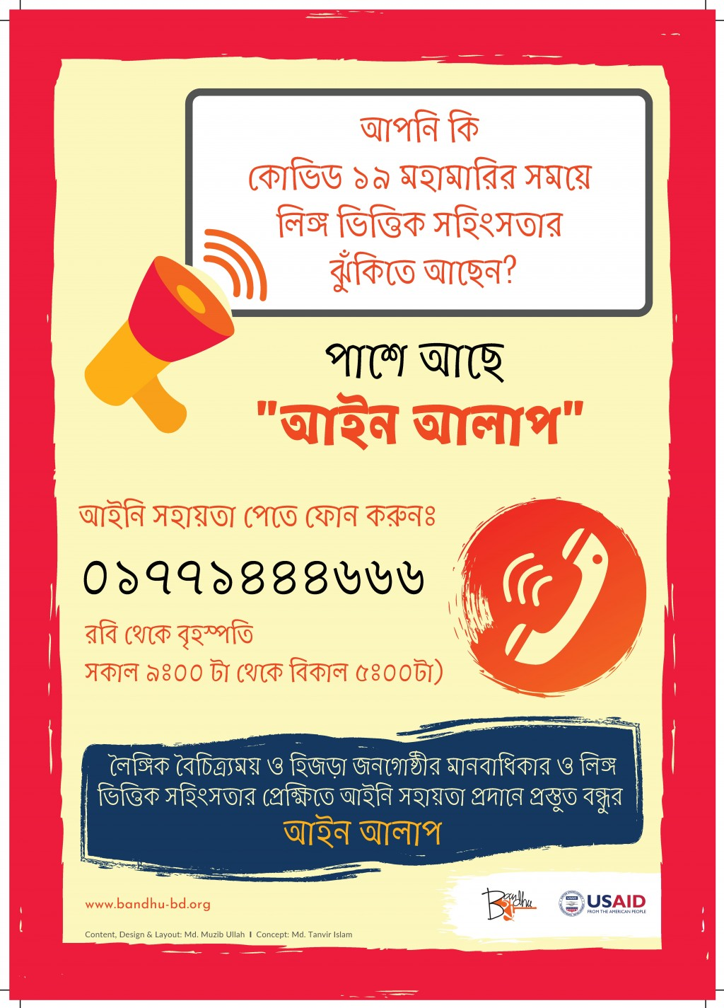AIN_ALAP_Leaflet_RGDP
